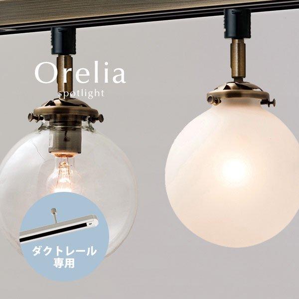 ダクトレール専用スポットライト ガラス [Orelia]