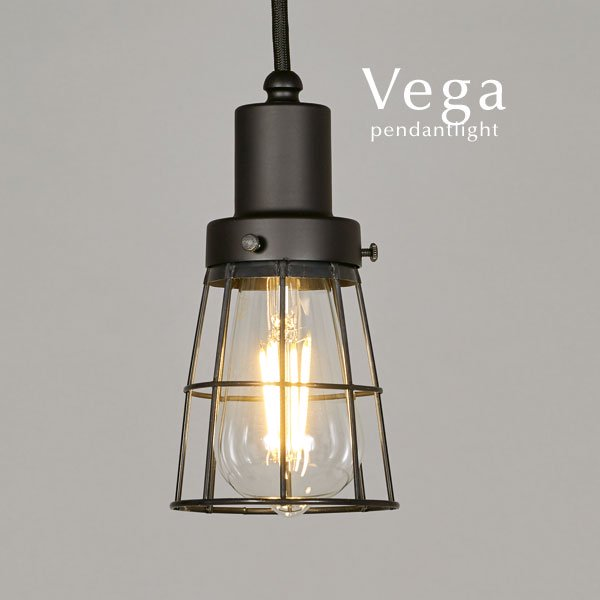 ペンダントライト ブラック ガード付き [Vega]