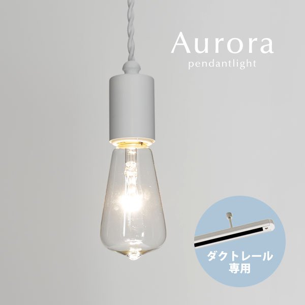 ダクトレール専用 ペンダントライト ホワイト [Aurora]