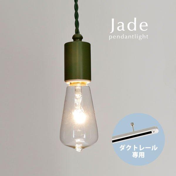 ダクトレール専用 ペンダントライト グリーン [Jade]