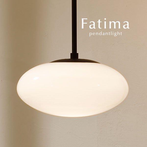ペンダントライト 1灯 ガラス LED 照明 [Fatima]