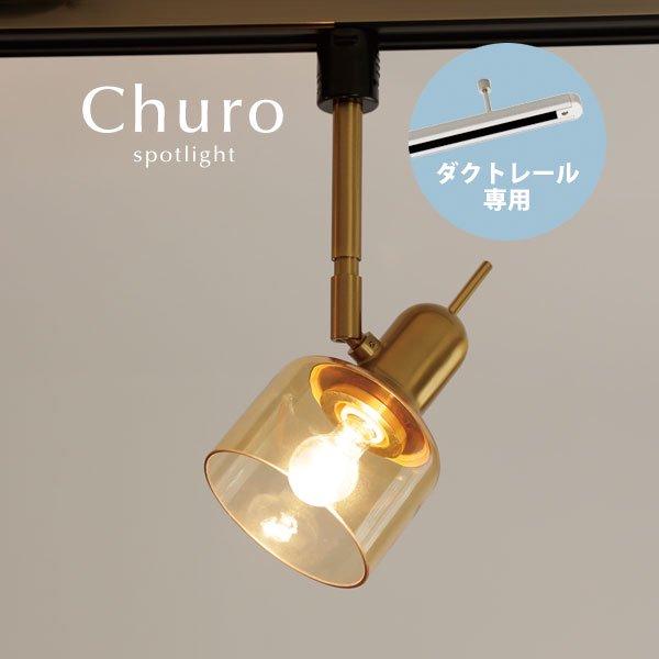ダクトレール専用スポットライト [Churo/アンバー]