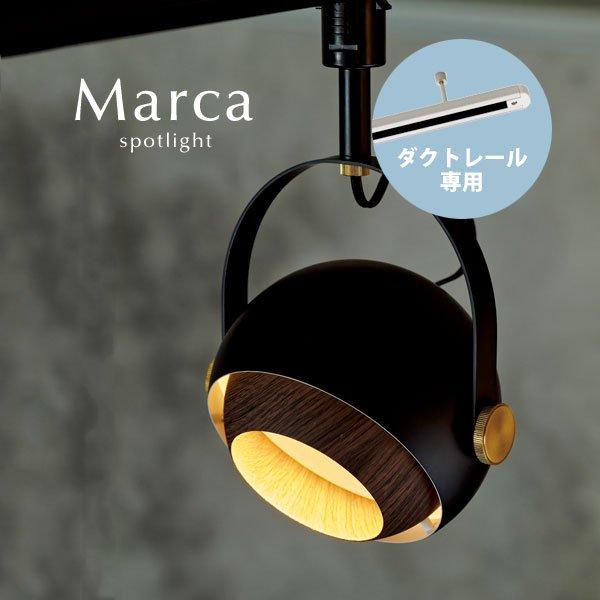 ダクトレール専用スポットライト LED [Marca]