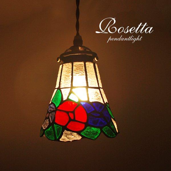 ステンドグラス ペンダントライト [Rosetta]