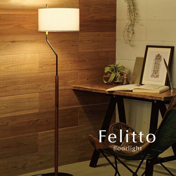 フロアライト LED 木製 ファブリック [Felitto]