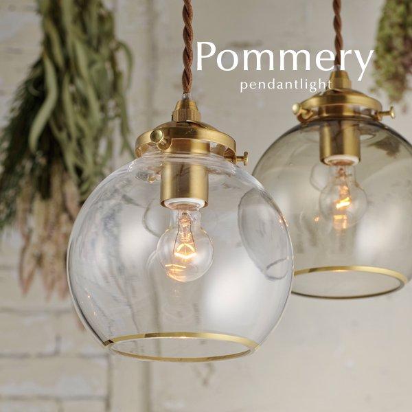 ペンダントライト 1灯 ガラス LED電球 [Pommery]