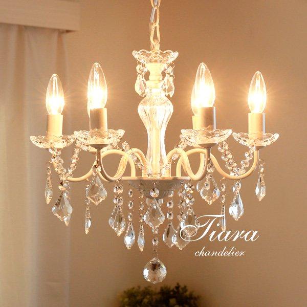 6灯シャンデリア LED 照明器具 [Tiara/ホワイト]
