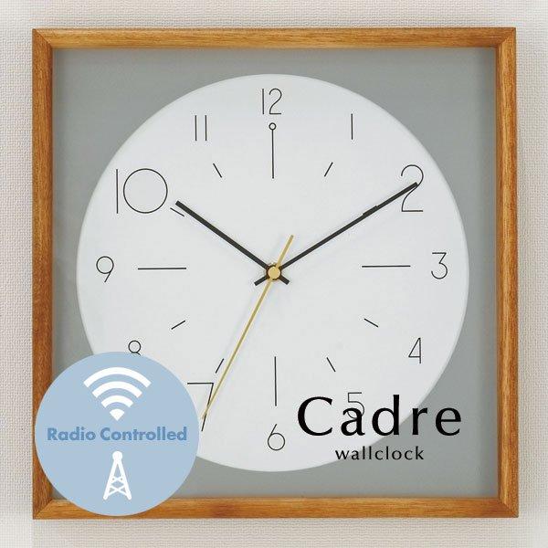 ウォールクロック 木製 四角 電波 掛時計 [Cadre]