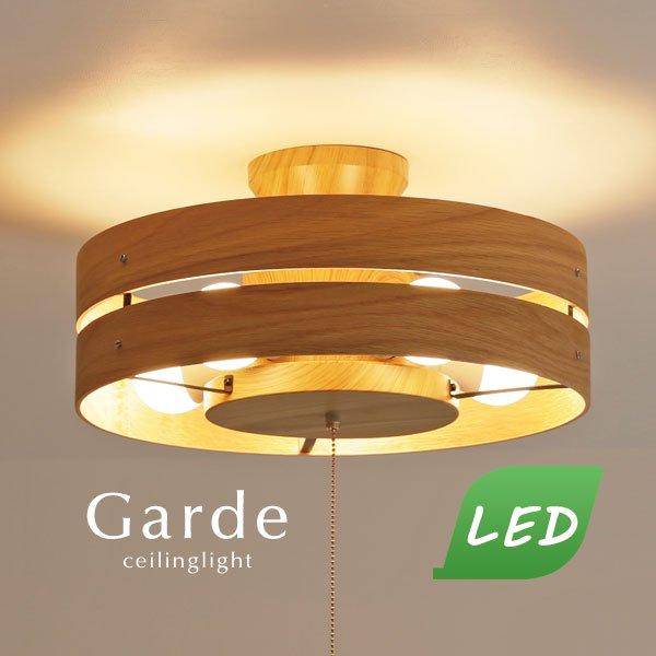 LED付き 5灯シーリングライト 北欧 [Garde/ナチュラル]