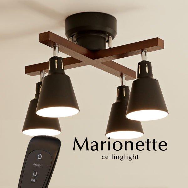 4灯シーリングライト 木製 ブラック [Marionette]
