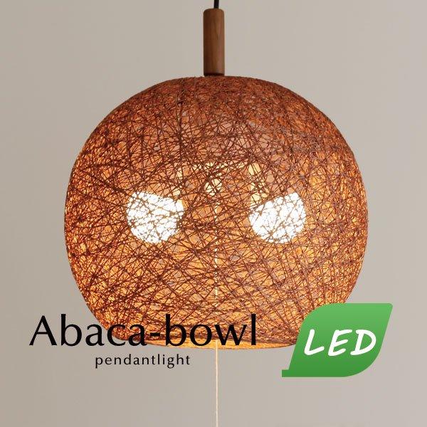 LED付き 2灯ペンダントライト [Abaca-bowl/ブラウン]