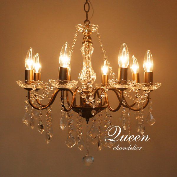 8灯シャンデリア 照明器具 LED [Queen/アンティーク]