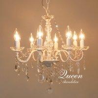 8灯シャンデリア 照明器具 LED [Queen/ホワイト]