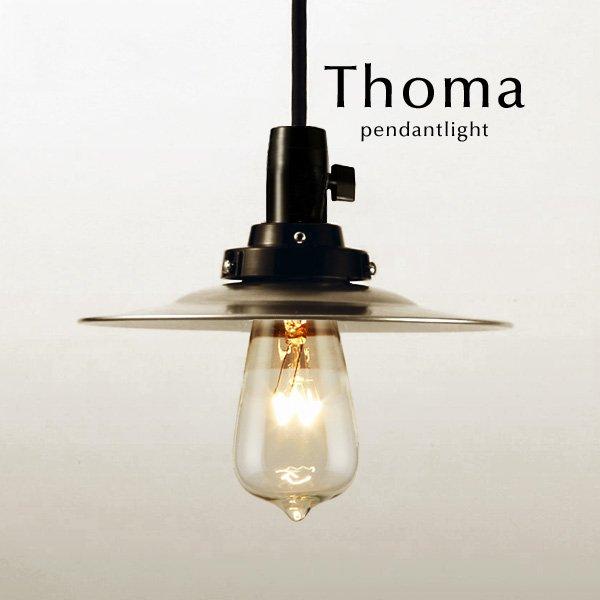 ペンダントランプ アルミ 日本製 レトロ 1灯 [Thoma]