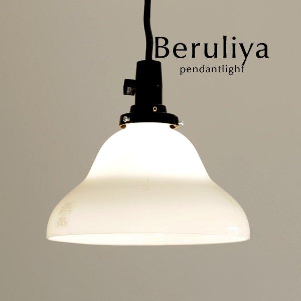 ペンダントライト ガラス 和風 照明 [Beruliya]