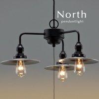 ペンダントライト アルミ 後藤照明 3灯 [North]