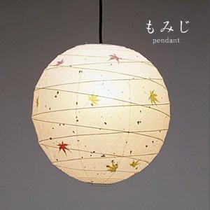 ペンダントライト 和風照明 林工芸 日本製 [もみじ]