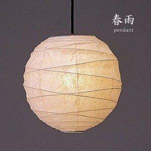 ペンダントライト 和風照明 林工芸 日本製 [春雨]