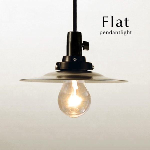 ペンダントライト 和風レトロ アルミ 日本製 [Flat]