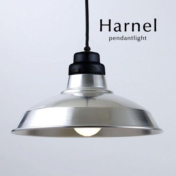 ペンダントライト 和風 アルミ 日本製 [Harnel]