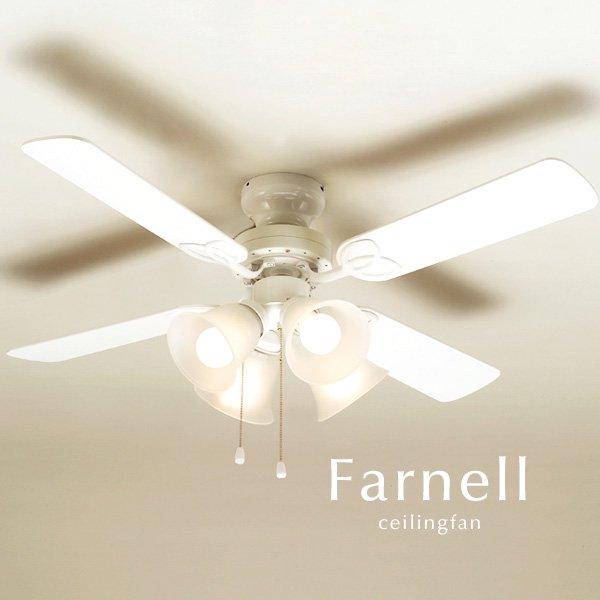 4灯シーリングファンライト 代引き不可 [Farnell/ホワイト]