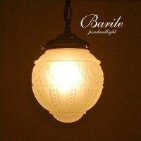 アンティーク ペンダントライト 照明 ガラス [Barile]