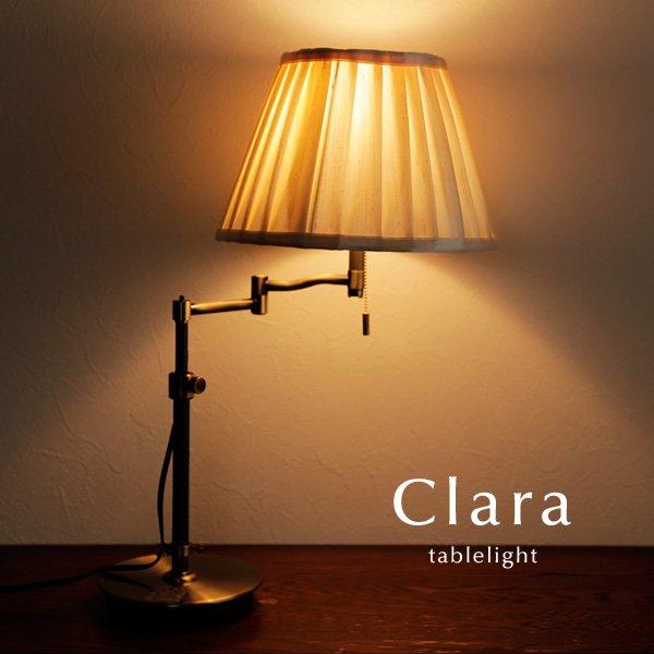 予約販売 テーブルライト [Clara/ベージュ]