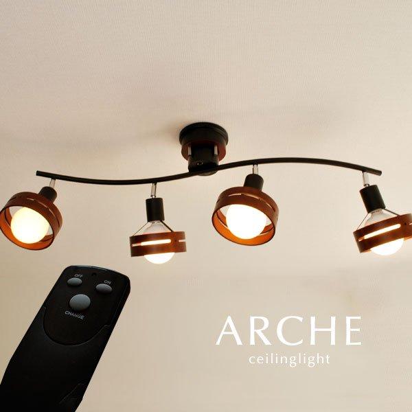 4灯スポットライト リモコン付き 照明 [ARCHE/ブラック]