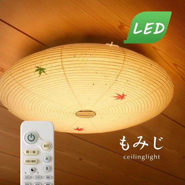 LEDシーリングライト リモコン付き 和風 [もみじ]