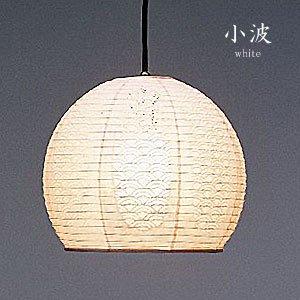 ペンダントライト 和風 林工芸 [小波/ホワイト]