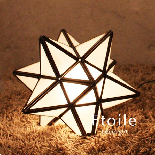 テーブルライト ランプ ガラス [Etoile/フロスト]
