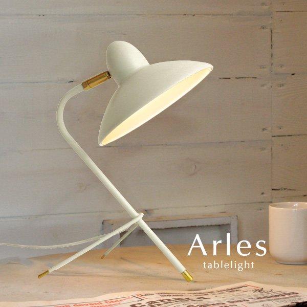 テーブルライト 北欧 インテリア [Arles/ホワイト]