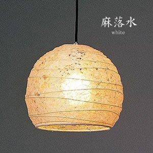 ペンダントライト 和風 林工芸 [麻落水/ホワイト]