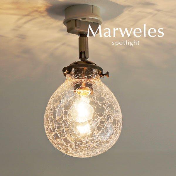 1灯スポットライト 直付け ガラス 照明 [Marweles]