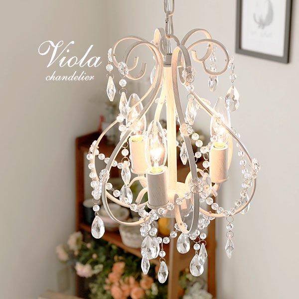 3灯プチシャンデリア フレンチ 照明 [Viola/ホワイト]