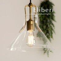 ペンダントライト 照明器具 ガラス 1灯 [Elibeli]