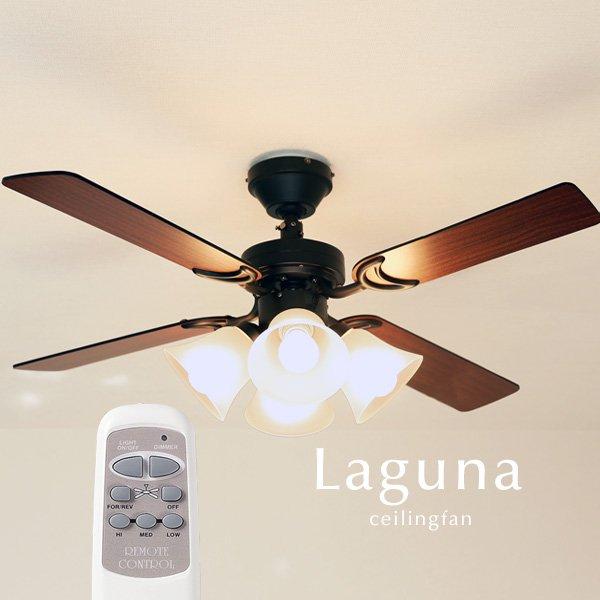 4灯シーリングファンライト リモコン付き [Laguna/ブラック]