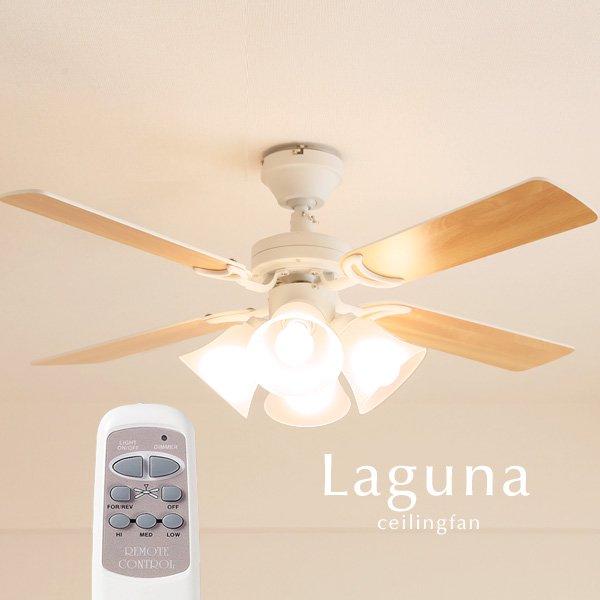 4灯シーリングファンライト リモコン付き [Laguna/ホワイト]