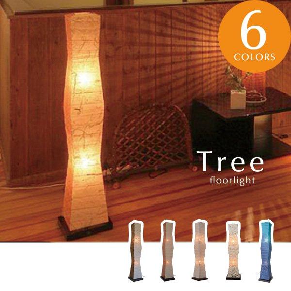 フロアライト 和風 スタンド 間接照明 [Tree]