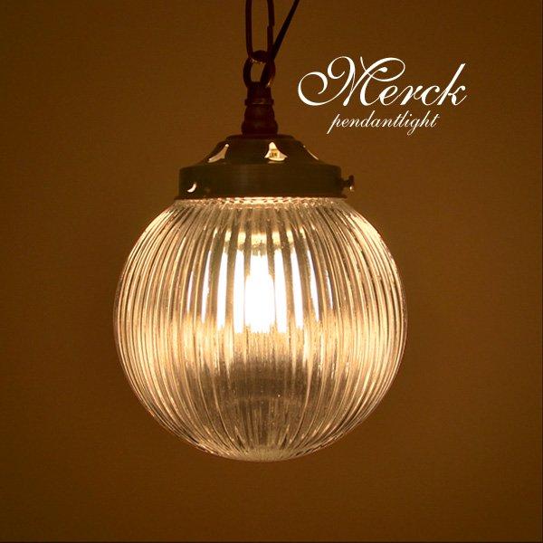 アンティーク ペンダントライト 照明 ガラス [Merck]