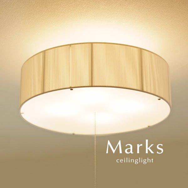 4灯シーリングライト ファブリック [Marks/ホワイト]
