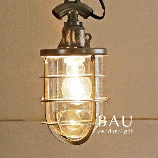 ペンダントライト ガラス 1灯 [GlassBAU/アルミ]