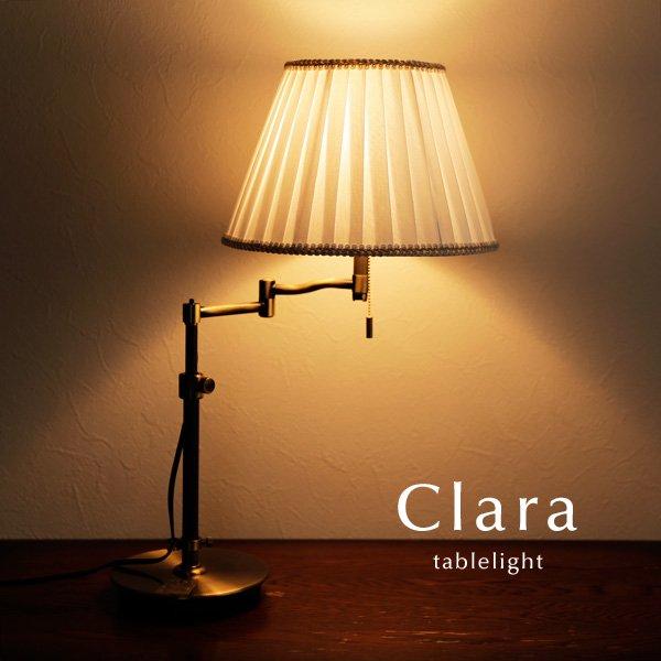 予約販売 テーブルライト [Clara/ホワイト]