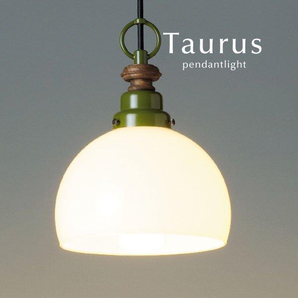 ペンダントライト グリーン 後藤照明 [Taurus]