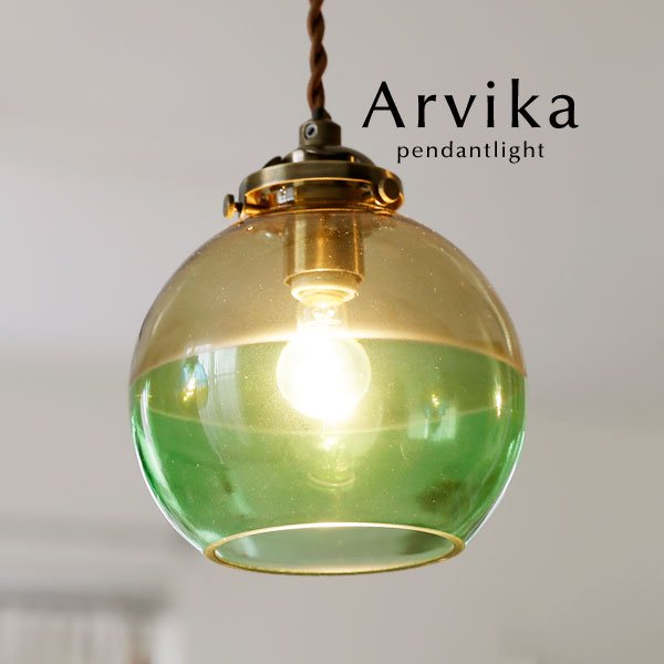 ペンダントライト ガラス LED 1灯 [Arvika/グリーン]