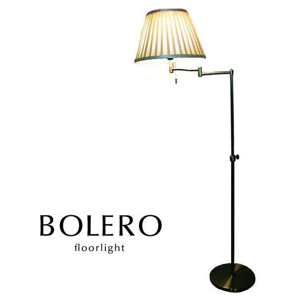 ファブリック フロアライト 照明器具 [BOLERO]