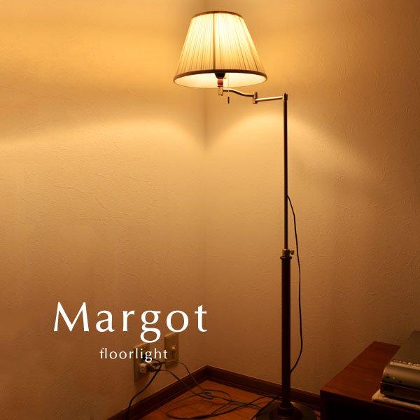 予約販売 フロアライト おしゃれ [MARGOT]