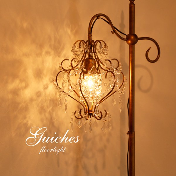 フロアライト アンティーク 照明器具 1灯 [Guiches]