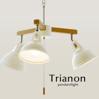 3灯ペンダントライト 北欧 LED  [Trianon/ホワイト]