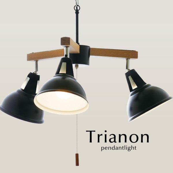 3灯ペンダントライト LED 木製  [Trianon/ブラック]